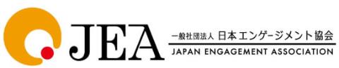 一般社団法人日本エンゲージメント協会